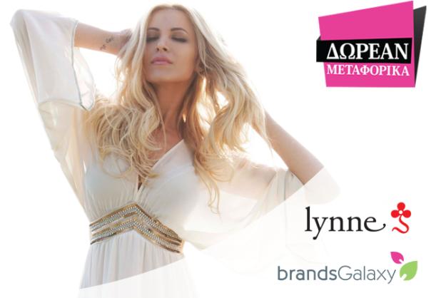 Γυναικεία ρούχα Lynne από 21/07 έως 27/07 στο www.brandsgalaxy.gr