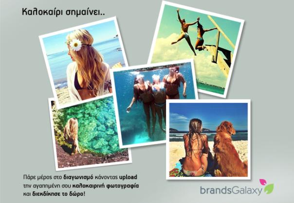 Διαγωνισμός με άρωμα καλοκαιριιού στη fan page του www.brandsgalaxy.gr στο Facebook